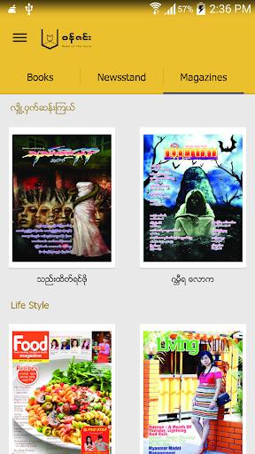 Wun Zinn - Myanmar Book 3.4.8 screenshots 3