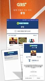 GBSports 경기운영/클럽관리/순위(랭킹) - náhled