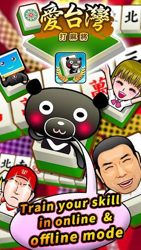Taiwan Mahjong Online 2.3.200723 screenshots 1