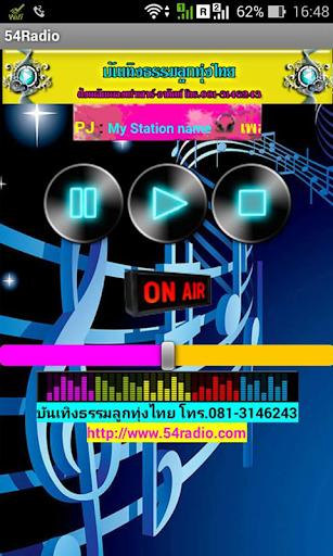 54radio บันเทิงธรรมลูกทุ่งไทย