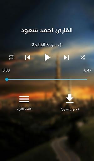 القارئ احمد سعود