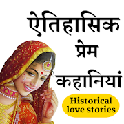 Historical Love Stories in Hindi