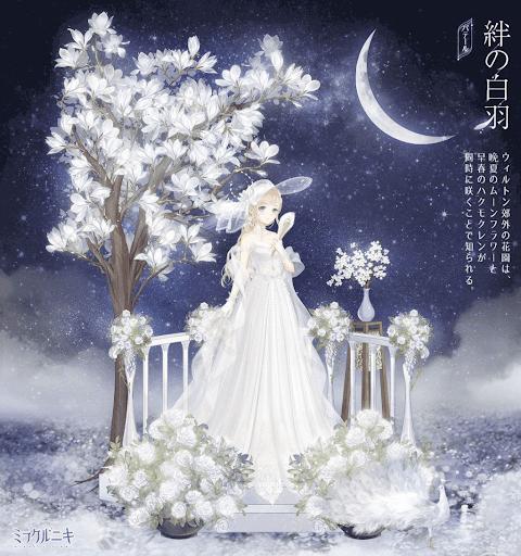 絆の白羽1