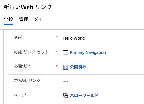 Webリンクの作成