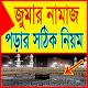 জুমার নামাজ আদায়ের সঠিক নিয়ম ও নিয়ত Download on Windows