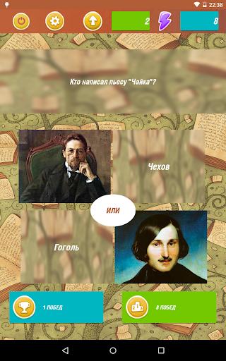 Загадки Литературы