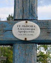 Photo: Тельнова Александра Арефьевна 1898-1981 Фото для сайта http://новодевичье.рф