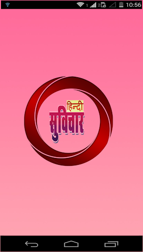 Hindi Pride Hindi Suvichar