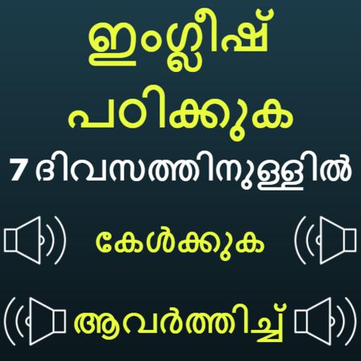 Spoken English Malayalam Pdf