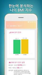 BMI 계산기 - 비만도 측정기 - náhled