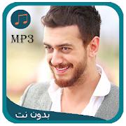 أغاني سعد مجرد بدون نت - Saad Lamjarred APK