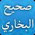 صحيح البخاري file APK Free for PC, smart TV Download