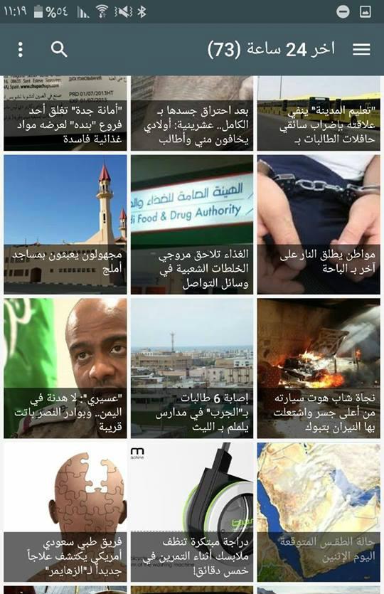@ خبر عاجل- لقطة شاشة