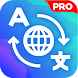 Translate Pro - Androidアプリ
