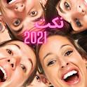 نكت مضحكة قصيرة 2021 Funny Jokes Short icon