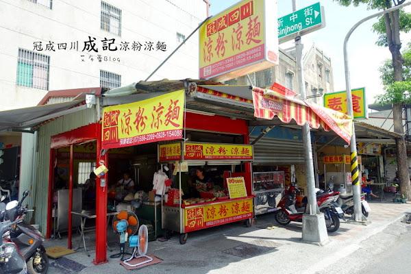 四川成記涼麵