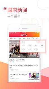 GDTV - náhled