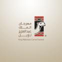 مهرجان الملك عبدالعزيز للابل icon