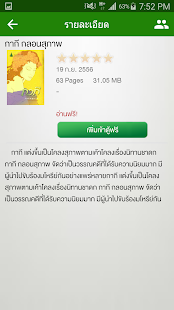 STOU eBooks- screenshot thumbnail