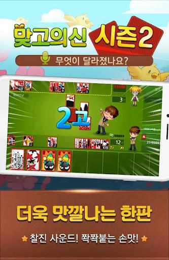 ub9deuace0uc758 uc2e0 for kakao : uce74uce74uc624 uacf5uc2dd ubb34ub8cc uace0uc2a4ud1b1  gameplay | by HackJr.Pw 9