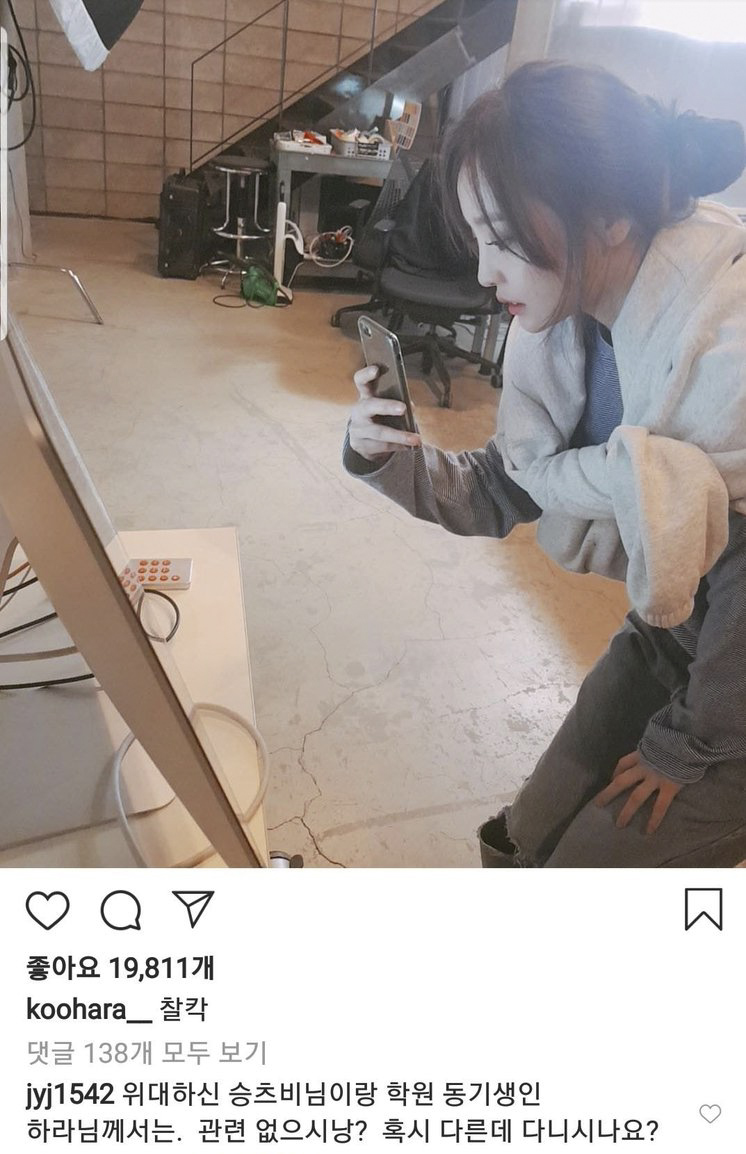 goo hara instagram seungri 1
