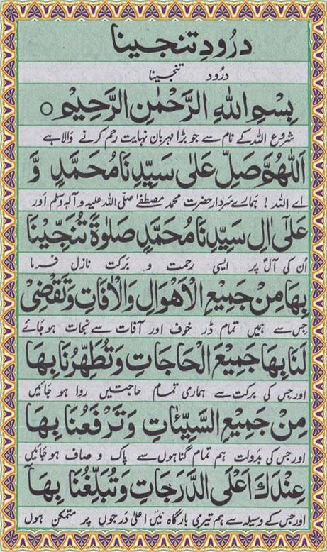 Darood E Tanjeena Android Apps On Google Play