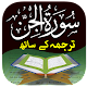 Download Surah Jinn For PC Windows and Mac