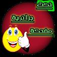 نكت جز.. file APK for Gaming PC/PS3/PS4 Smart TV