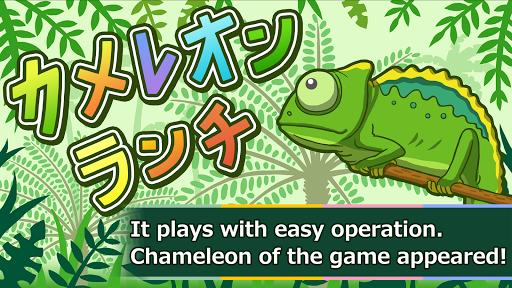 Chameleon Lunch
