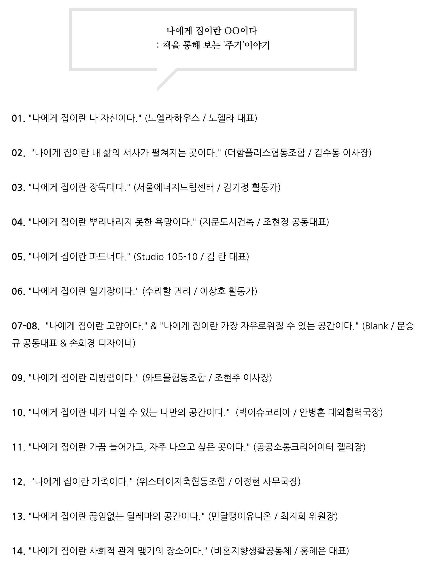 서울하우징랩 인터뷰