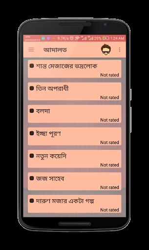 娛樂必備免費app推薦|বিটলার জোকস - Bangla Jokes線上免付費app下載|3C達人阿輝的APP