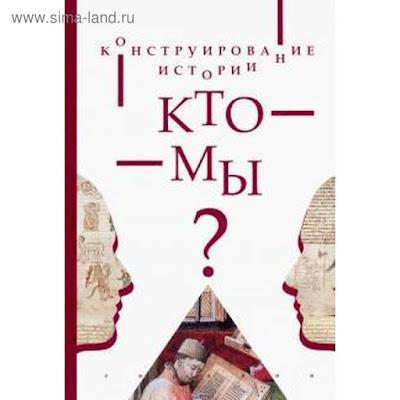 Конструирование истории. Кто мы? Бобкова М.