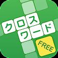 クロスワード 無料の暇つぶし脳トレで頭が良くなるパズルゲーム