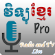 Download Radio Khmer Pro For PC Windows and Mac