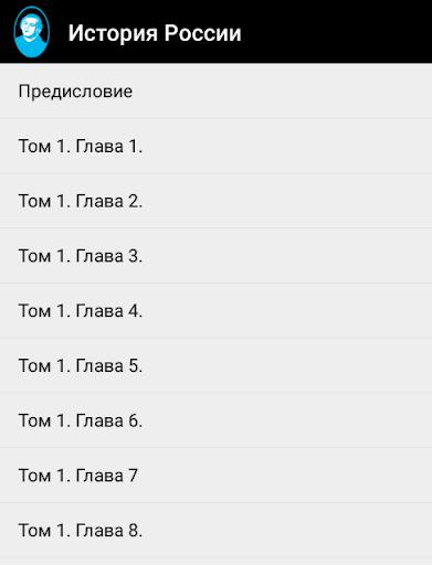 История России. Соловьев