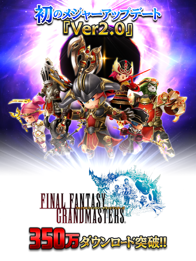 FINAL FANTASY GRANDMASTERS- screenshot
