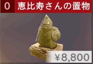 恵比寿さんの置物