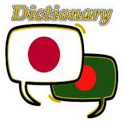 Bangladesh Japanese Dictionary