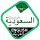 Download Saudi Driving License Test - Dallah For PC Windows and Mac