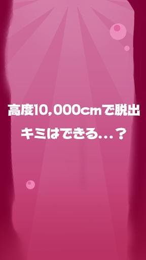 無料休闲Appのカベキック!ピノキオ - 高度10,000cmで脱出できる?|記事Game