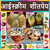 Ice Cream Recipes Marathi ( Offline )