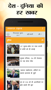 Hindi News by Navbharat Times- screenshot thumbnail