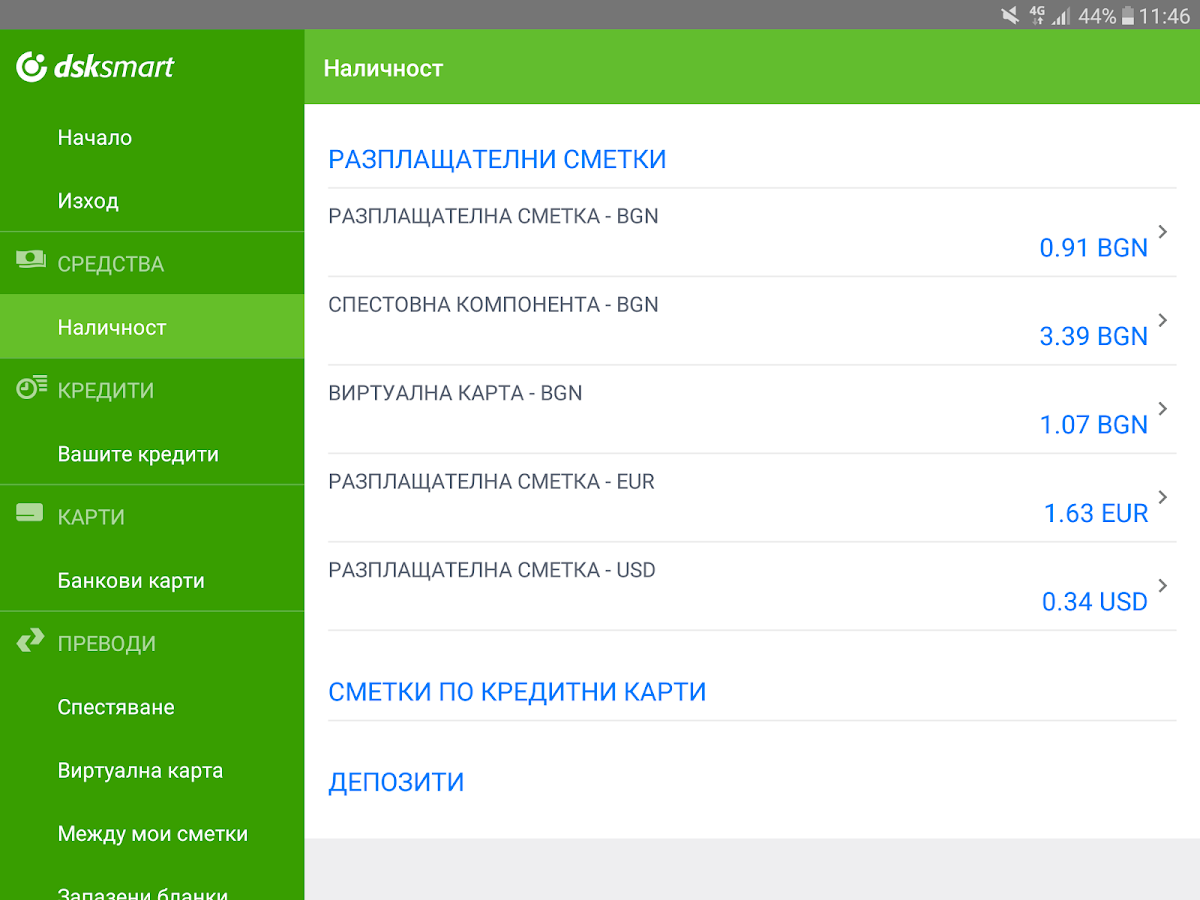 DSK Smart- screenshot