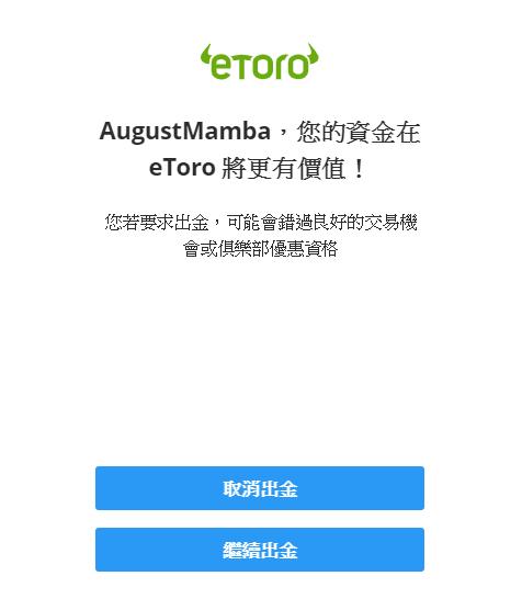 eToro出金步驟
