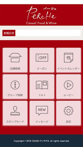 玩免費遊戲APP|下載ビストロ パーシェ~PeRcHe~ app不用錢|硬是要APP