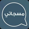 مسجاتي الجديد (ملك المسجات والحالات ١٠٠ألف رسالة) icon