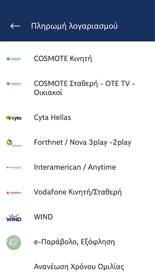 Winbank Mobile (New) - στιγμιότυπο οθόνης