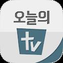 오늘의TV - 드라마 다시보기 icon