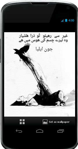 John Elia Poetry – Sad Shayari