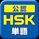 中国語検定HSK公認単語トレーニング 単語・訳・例文の音声付 300単語無料学習可